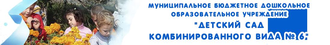 """МБДОУ """"Детский сад № 6"""""""
